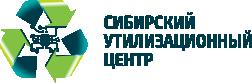 Сибирский Утилизационный Центр
